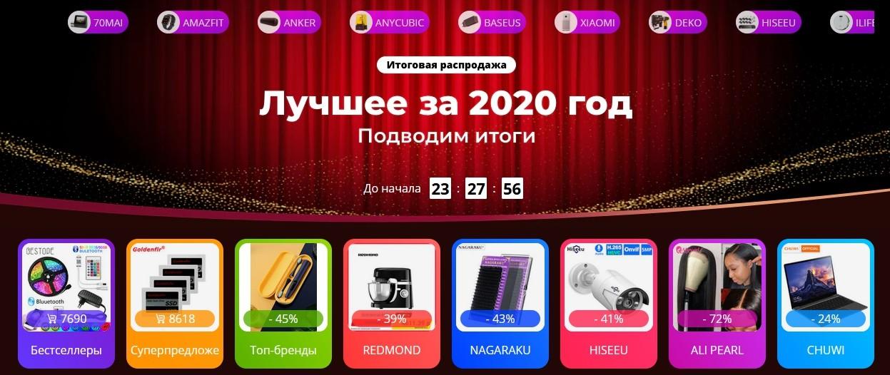 Распродажа Итоги Года на AliExpress