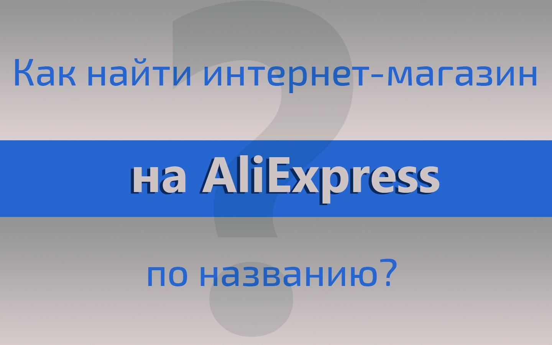 Как найти магазин на Алиэкспресс?