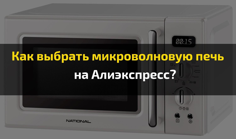 как выбрать микроволновую печь на алиэкспресс