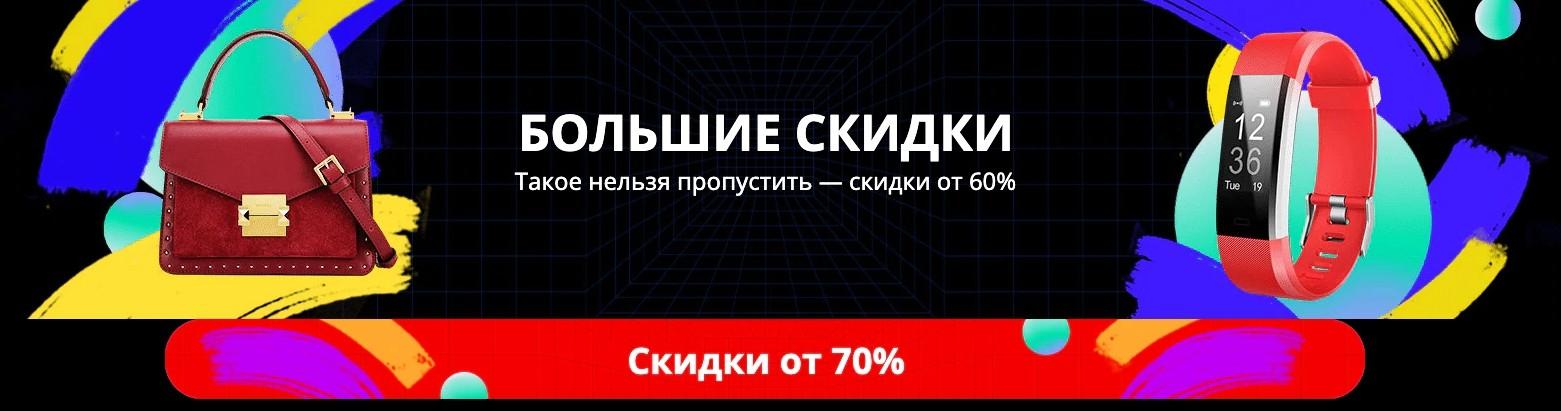 Скидки до 70%