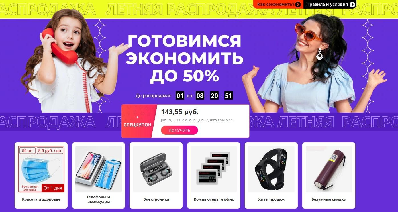 Летняя Распродажа с 50% скидками на Алиэкспресс!
