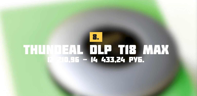 Проектор ThundeaL DLP T18 Max