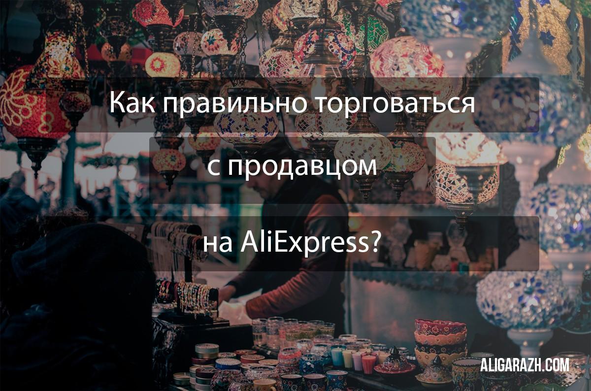 торг с продавцом на алиэкспресс