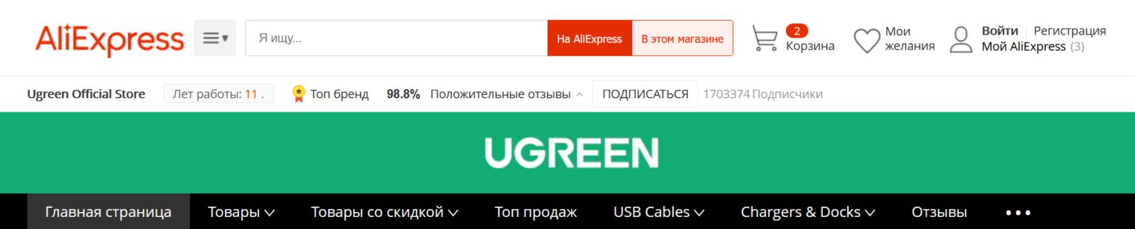 Распродажа в официальном магазине Ugreen