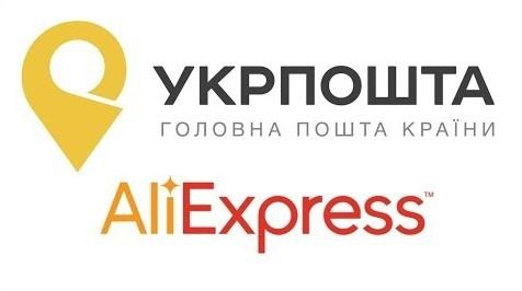 Укрпочта и AliExpress запустили чартерные грузовые авиарейсы