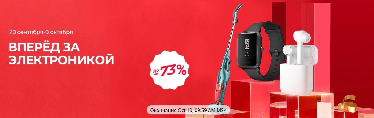 До 9 октября на AliExpress пройдет распродажа электроники