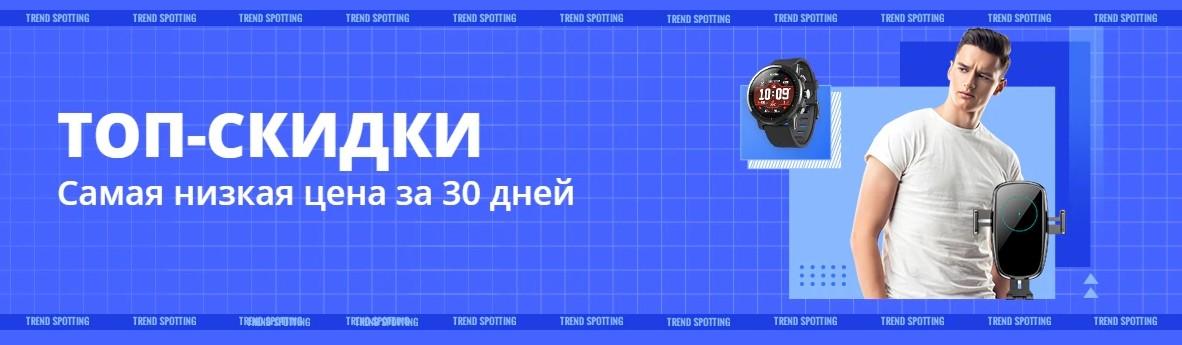 Промо страница ТОП-СКИДКИ - самая низкая цена за 30 дней