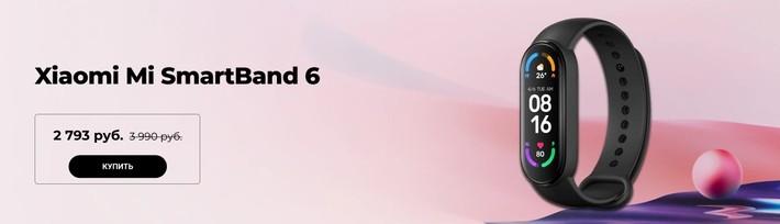 Xiaomi Mi SmartBand 6