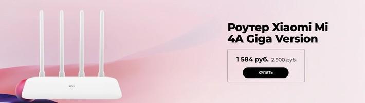 Роутер Xiaomi Mi 4A Giga Version