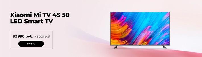 Xiaomi Mi TV 4S 50 LED Smart TV